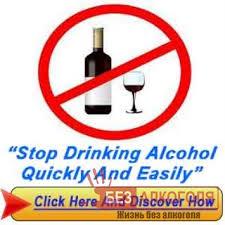Реферат алкоголь и его зависимость Жизнь без алкоголя Реферат алкоголь и его зависимость фото 52