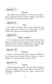 Контрольные диктанты по русскому языку класс Елена Нефедова  1 2 класс фото