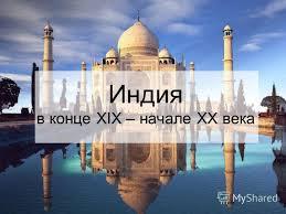 Презентация на тему Индия в конце xix начале xx века  1 Индия в конце xix начале xx века