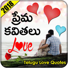 Gigo Apps Love Quotes Telugu Prema Kavithalu Telugu Love Cool Telugu Lovely Quotes
