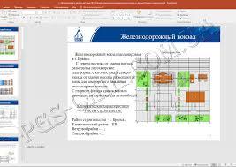 Заказать диплом ПГС КЦ Муравей помощь студентам ПГС Дипломы  Презентация для защиты диплома ПГС