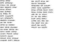 amharic love es dreams hopes