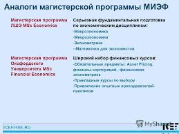 Презентация на тему Магистерская программа МИЭФ НИУ ВШЭ  3 Аналоги магистерской программы МИЭФ Магистерская