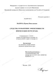 Диссертация на тему Средства повышения эффективности применения  Диссертация и автореферат на тему Средства повышения эффективности применения норм права