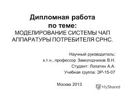 Презентация на тему Дипломная работа по теме МОДЕЛИРОВАНИЕ  1 Дипломная работа