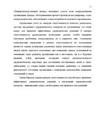 Отчет по пратике на примере ФГУП Почта России Отчёт по практике Отчёт по практике Отчет по пратике на примере ФГУП Почта России 4