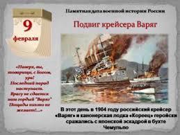 "9 февраля - день памяти подвига легендарного крейсера ""<b>Варяг</b> ..."