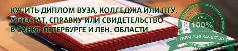 Купить диплом Вопросы и ответы при покупке диплома в Санкт Петербурге Вопросы и ответы при покупке диплома в Санкт Петербурге