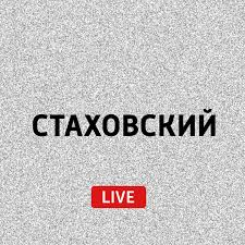 "‎""<b>Стаховский</b> LIVE"" auf Apple Podcasts"
