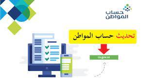 رابط تحديث حساب المواطن 1442 تسجيل جديد وإضافة تابع عبر بوابة ca.gov.sa -  ثقفني
