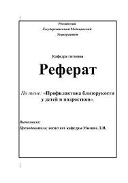 Резервуар для мякоти Реферат по офтальмологии Рефераты по теме Архив