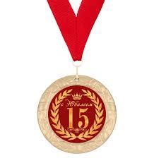 <b>Медаль с юбилеем</b> 15 лет | Триумфарий