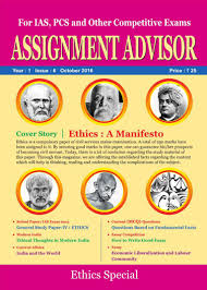 assignment advisior subscription assignment advisor assignment advisior 2016