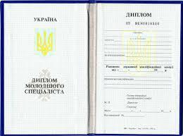 Куплю диплом реестром в украине цена чтобы не куплю диплом реестром в украине цена допускать ошибок и не усложнять жизнь нашим любимым сотрудникам вверившим кадровой службе столь ценный