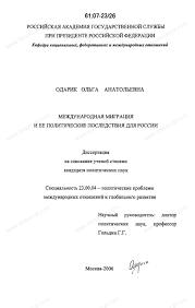 Диссертация на тему Международная миграция и ее политические  Диссертация и автореферат на тему Международная миграция и ее политические последствия для России