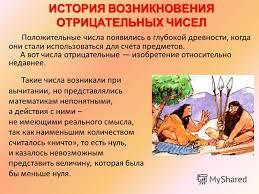 Презентация на тему Доклад учеников класса МОУ СОШ Финист  2 Положительные