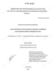 Диссертация на тему Отклонение от последовательного развития  Диссертация и автореферат на тему Отклонение от последовательного развития исполнительного производства