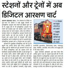 Indian Railway Reservation Chart Trains And Railway Stations To Have Digital Reservation