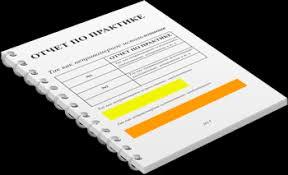 Отчет по практике by дипломные курсовые рассчетные работы  Отчет с maza