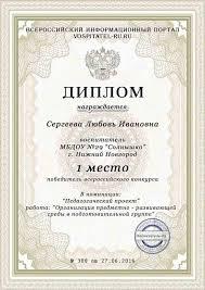 Воспитатель ру Сайт для воспитателей детских садов Диплом победителя