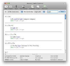 Apimac Japanese English Dictionary 08 Released Macworld