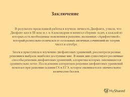 Презентация на тему Реферат Диофант и диофантовы уравнения Автор  6 Заключение