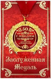 с юбилеем лет купить в Санкт Петербурге в магазине оригинальных  Медаль с юбилеем 50 лет купить в Санкт Петербурге в магазине оригинальных подарков