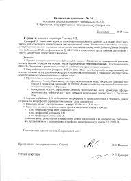 Структура ИрНИТУ решение Совета по представлению диссертации 02 10 2014