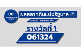 จับตาเศรษฐีใหม่!! ผลสลากกินแบ่งรัฐบาลงวด 2 พฤษภาคม 2562 - The Bangkok  Insight