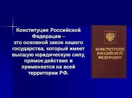 Конституция как Основной Закон РФ Реферат Право Конституция как основной закон рф реферат