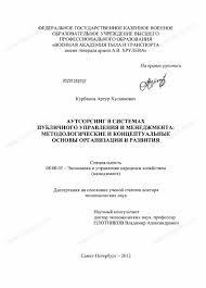 Диссертация на тему Аутсорсинг в системах публичного управления и  Аутсорсинг в системах публичного управления и менеджмента методологические и концептуальные основы организации и развития тема диссертации и автореферата