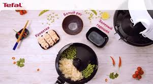 <b>Tefal</b> Russia - Жареный рис с креветками в аэрогриле <b>Tefal</b> ...