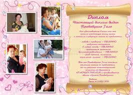 Диплом на день рождения для прабабушки Диплом для прабабушки  Диплом для прабабушки №3