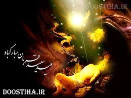 Image result for تبریک عید قربان