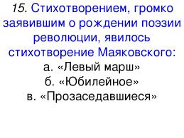 Контрольная работа по творчеству С Есенина и В Маяковского 15 Стихотворением громко заявившим о рождении поэзии революции явилось стихотворение Маяковского а