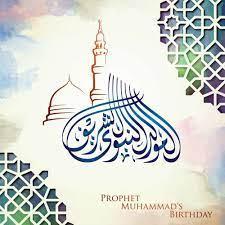 صور مولد النبي , ذكرى مولد الرسول محمد - حنان خجولة