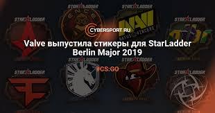 Valve выпустила <b>стикеры</b> для StarLadder Berlin Major 2019 | CS ...