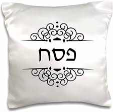 See more ideas about home decor, decor, coffee table wood. Amazon Com 3drose Pc 165160 1 Pesach Text In Hebrew Black And White Irvin Word For Passover Holiday Pillow Case 16 By 16 Arts Crafts Sewing