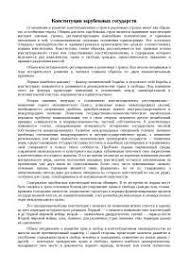 Конституции зарубежных государств реферат по праву скачать  Конституции зарубежных государств реферат по праву скачать бесплатно правительство Палата парламент регулирование страна