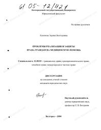 Диссертация на тему Проблемы реализации и защиты права граждан на  Диссертация и автореферат на тему Проблемы реализации и защиты права граждан на медицинскую помощь