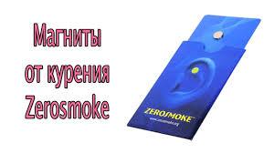 <b>Магниты от курения</b> Zerosmoke - YouTube