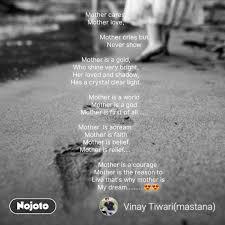 Poem On Mother In Gujarati Lyrics Shayari Status Quotes Stories