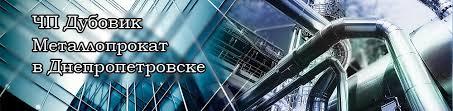 ЧП Дубовик ЧП Дубовик предоставляет свои услуги на рынке металлопроката уже достаточно длительное время и уже успели себя зарекомендовать как металлобаза