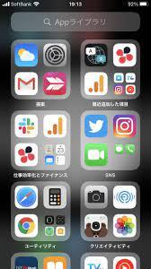 Iphone ホーム 画面 整理