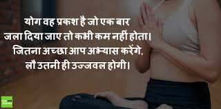 Yoga Quotes In Hindi यग पर पररणदयक अनमल