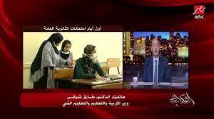 """ما جمع كلمة حليب؟"""".. سؤال يثير جدلاً وسخرية في مصر، وجواب مفاجئ لوزير  التعليم على الهواء! (فيديو) 0"""