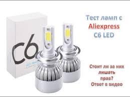Популярные led <b>лампы</b> C6 - стоит ли лишать за них прав? Ответ ...