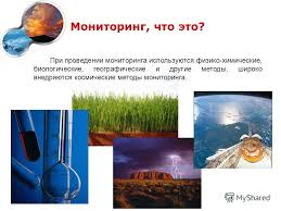 Презентация на тему Мониторинг окружающей среды Урок экологии  6 Мониторинг