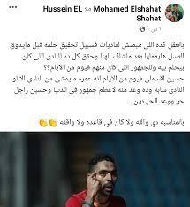 شقيق حسين الشحات عبر الفيسبوك - ماجيكانو - Magicano