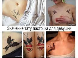 значение тату ласточка для девушки смысл фото рисунков эскизы